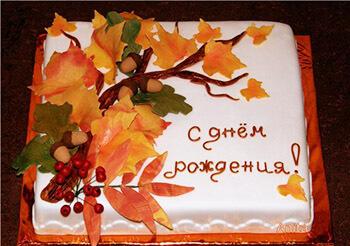 С днем рождения на торте