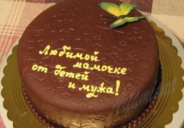 надпись на торте для любимой маме