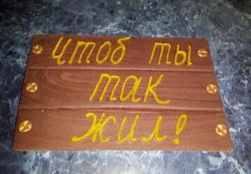 4 табличка из мастики