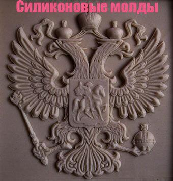 Молд герб России
