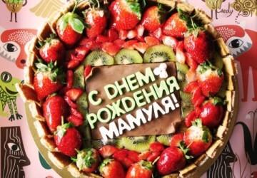 торт на день рождение3