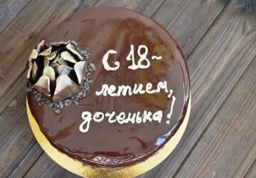 18 лет надпись на торте