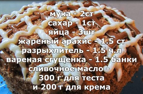 Arahisovaja-korovka-ingredienty