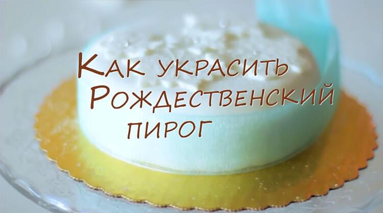 rozhdestvenski-keks