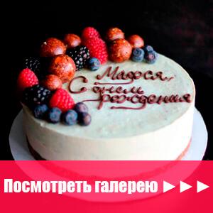 Фотогалерея надпись на торте